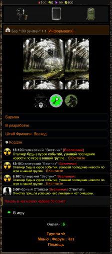StalkerRok.ru