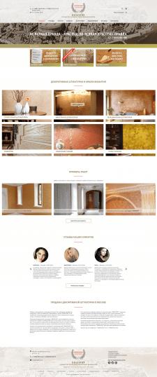 Сайт общества свободных художников