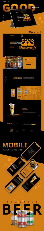 Разработка уникального дизайна Good Brewery