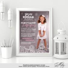 "Плакат ""Kinder Mama"""