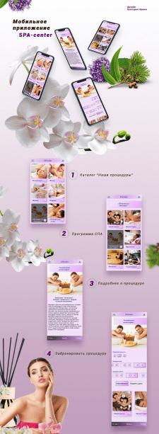 Мобильное приложение СПА-Центр
