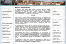 Варианты туров в Чехию