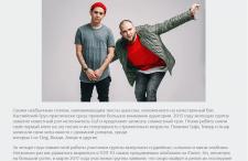 Статья для сайта о рэп-группе (Каспийский груз)