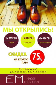 флаер магазина обуви