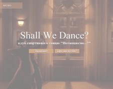 Сайт-визитка (видео) танцевальной студии