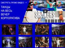 Landing Page - shakersband.ru
