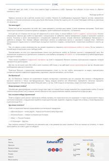 """Статья """"О нас"""" на сайт о парапланеризме"""