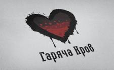 Логотип для музыкальной группы