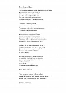 Мои стихи