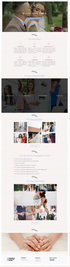Свадебное агентство (WordPress)