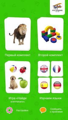 Тестирование детского мобильного приложения