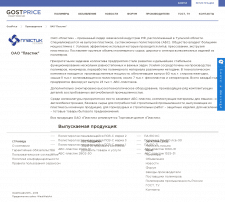 Статьи для «GostPrice.ru» (3)
