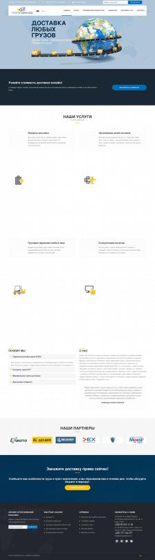 Сайт международного перевозчика