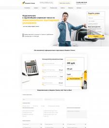 Сайт сервиса такси | Калькуляторы