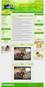 Развлекательный портал Pricol
