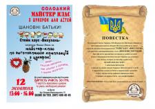Рекламные листовки Пригласительные