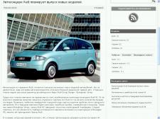 "Авто тематика: ""Автоконцерн Audi планирует выпуск"""