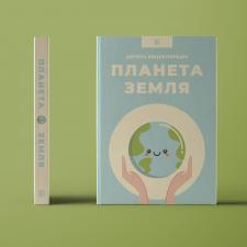 """Дизайн обкладинки для книжки """"Планета Земля"""""""