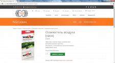 Наполнение сайта avto-time.com.ua