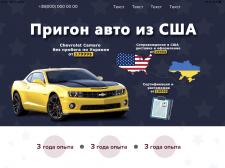 Пригон авто из США