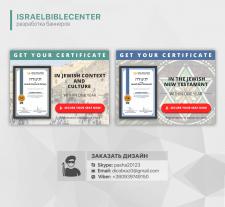 Баннеры | IBC get Certificate