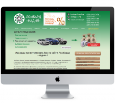 Сайт для ломбарда «Надия»