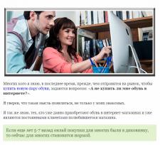 Написание рекламной статьи для сайта price.ua