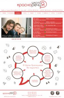 Сайт Школа Красноречия