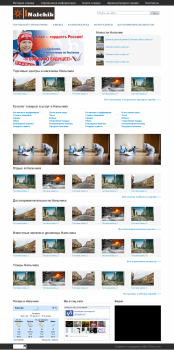 Городской инф.портал http://inalchik.ru