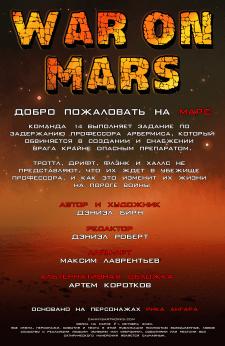 "Комикс ""Война на Марсе"""