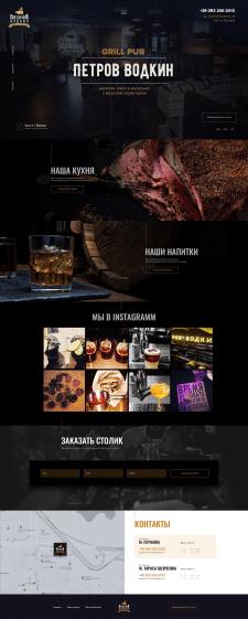 Дизайн сайта для ресторана
