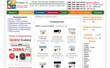 Интернет-магазин Климат-А (www.klimat-a.com)