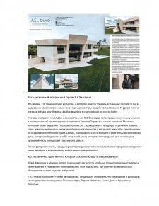ASL buro - Эксклюзивный испанский проект в Украине