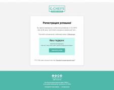Письмо новое для G-chefs. Регистрация