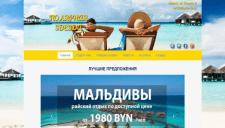 Многостраничный сайт турагенства