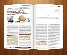 Журнал Медична практика