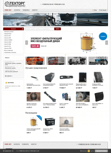 Магазин запчастей на WebAsyst