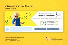"""Обложка для группы ВК """"Free Voice"""""""