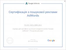 Сертифікат спеціаліста з Google AdWords
