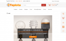 интернет - магазин TEPLOTA.COM.UA