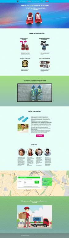 Лендинг магнитные клипсы для обуви