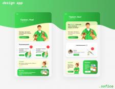 Дизайн мобильного приложения для вет клиники