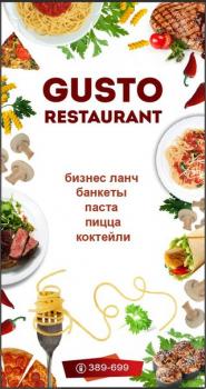 баннер ресторана