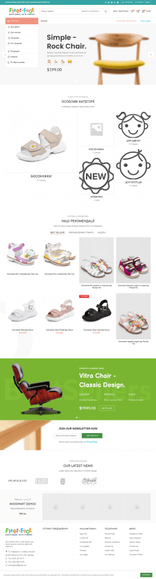 Добавление детской обуви в интернет магазин