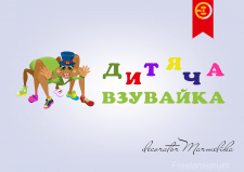 Персонаж для магазина детской обуви