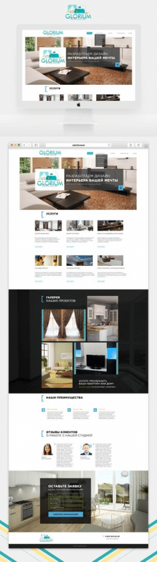 Дизайн сайта для проекта GLORIUM.