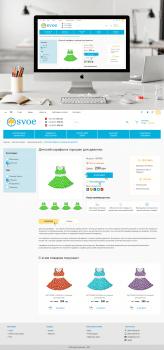"""Дизайн внутренних страниц для сайта """"Svoe"""""""
