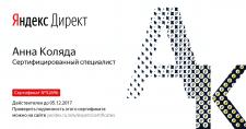 Сертификация Яндес Директ