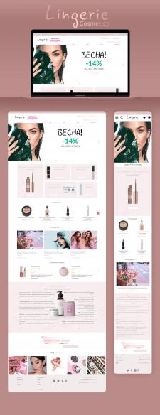 Дизайн интернет-магазина косметики в Figma