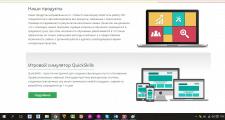 Описание программных продуктов компании для сайта